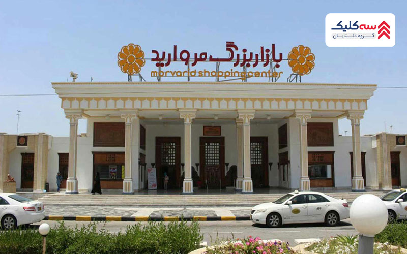 مرکز خرید مروارید کیش