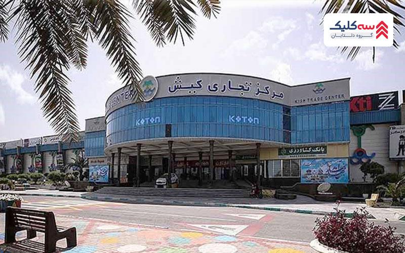مراکز تفریحی اطراف بازار مرکز تجاری کیش