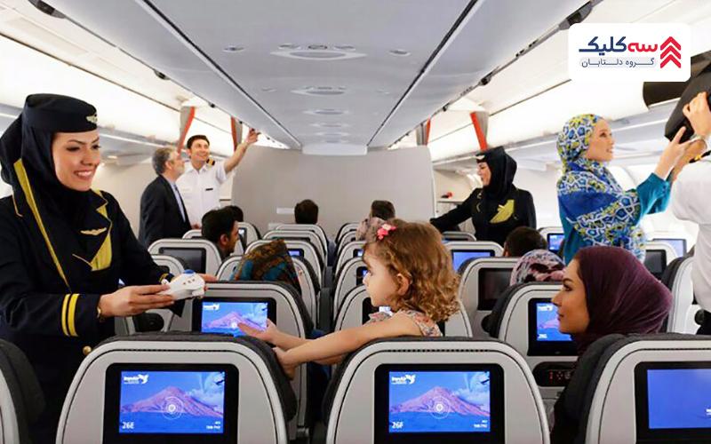 خدمات شرکت هواپیمای ایران ایر برای مسافران