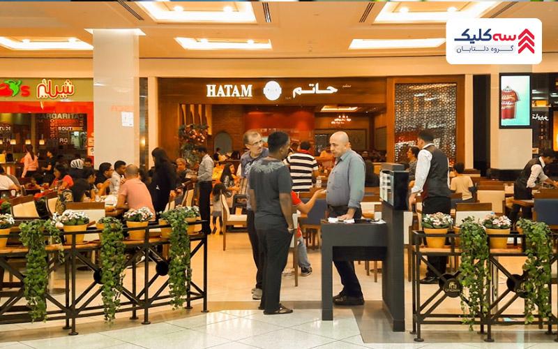 رستوران ایرانی در دبی به اسم حاتم