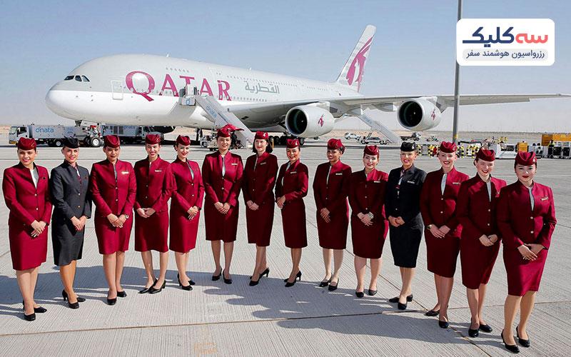 شرکت هواپیمایی قطر ایرویز و کادر پروازو خدماتی