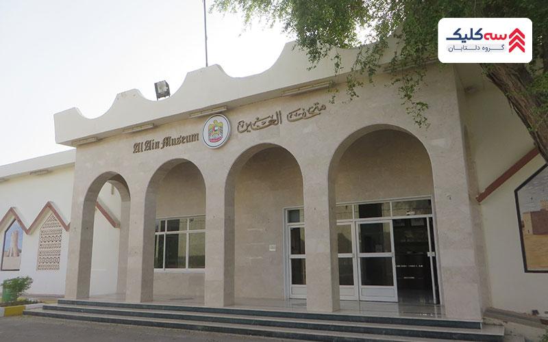 موزه ملی العین