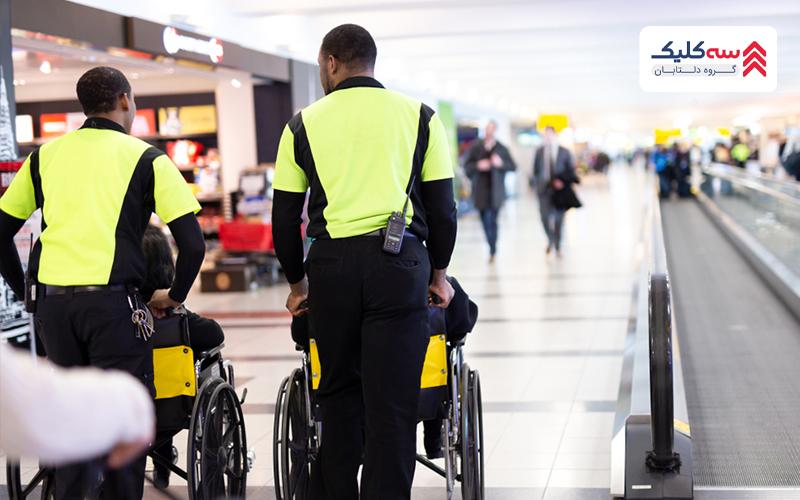 نحوه کمکبه معلولین هنگام سوار شدن و یا خارج شدن از هواپیما