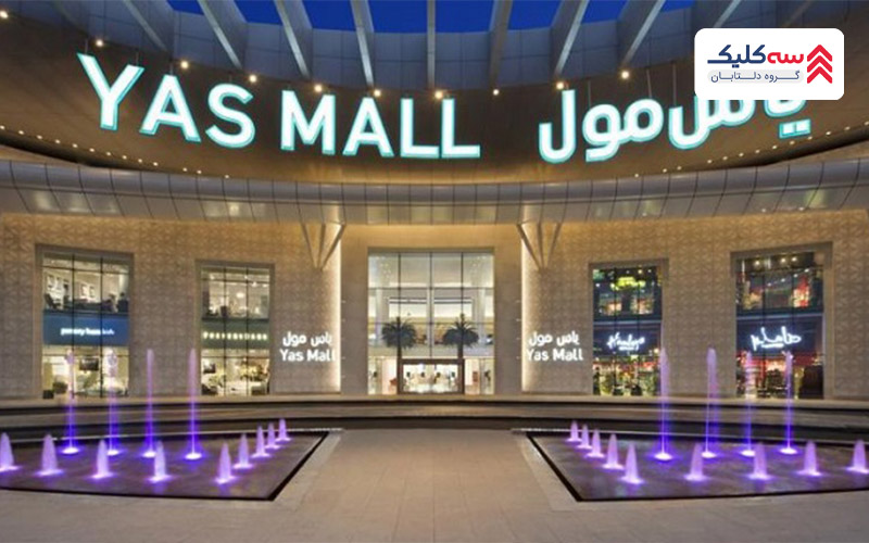 مرکز خرید یاس محلی برای برندهای معروف در دبی