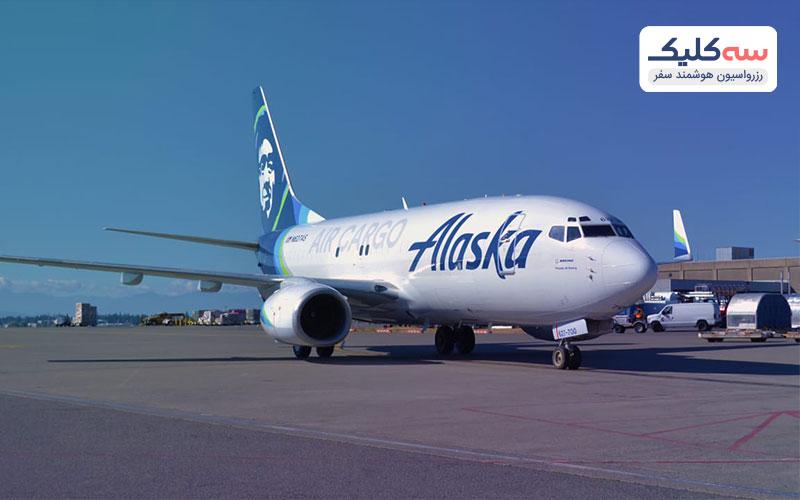 هواپیمایی آلاسکا از بهترین خطوط هوایی  ایمن