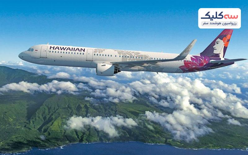 شرکت هواپیمایی هاوایی از کم سانحه ترین خطوط هوایی