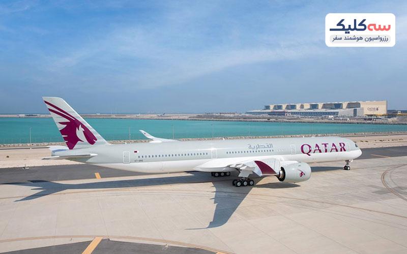 شرکت هواپیمایی قطر ایرویز