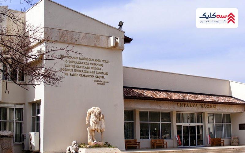 موزه آنتالیا از جاذبه های آنتالیا