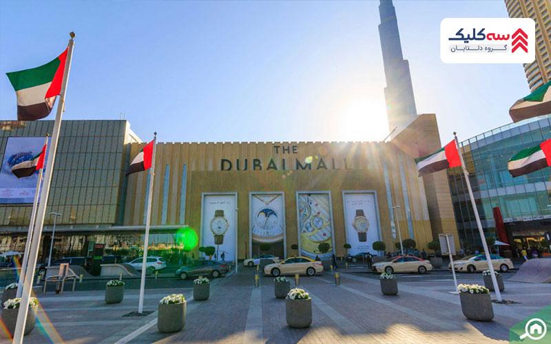 دبی مال ، بزرگترین مرکز خرید در دنیا