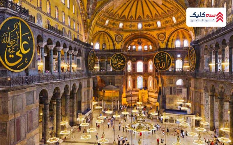 نمایی دیگر ازمسجد ایاصوفیه بعد از تبدیل از موزه ایا صوفیه به مسجد