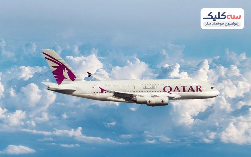 با شرکت هواپیمایی قطر ایرویز سفری امن تجربه کنبد