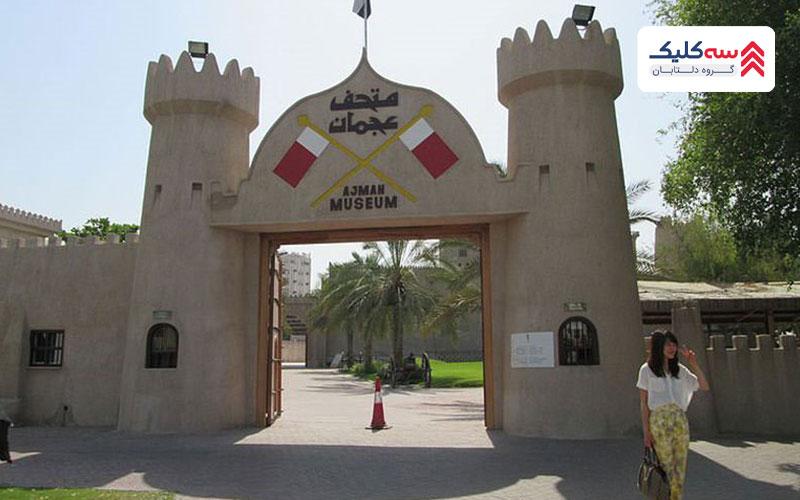 موزه و جاذبه توریستی عجمان