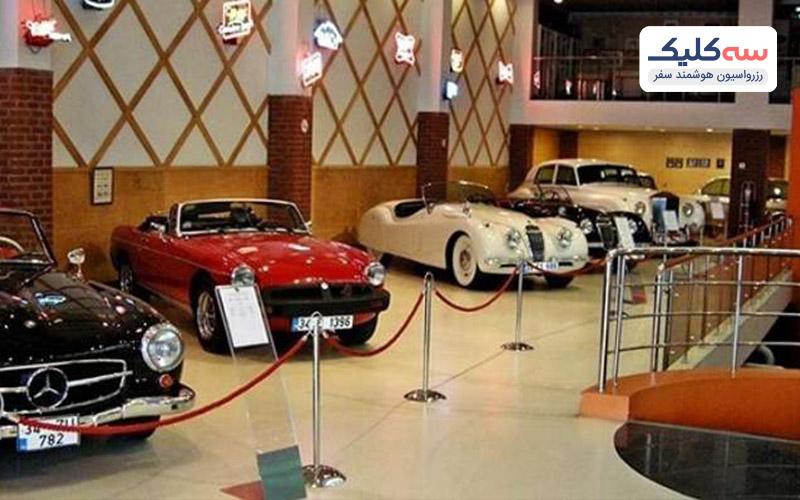 موزه ی اتوموبیل استانبول