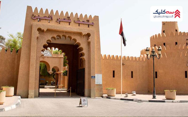 موزه کاخ العین محل اقامت سابق شیخ زاید بن سلطان و خانوادهاش است.