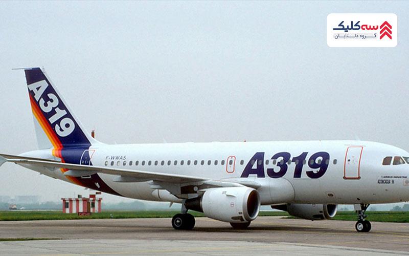 ررسی ایرباس A319 از انواع هواپیماهای مسافربری