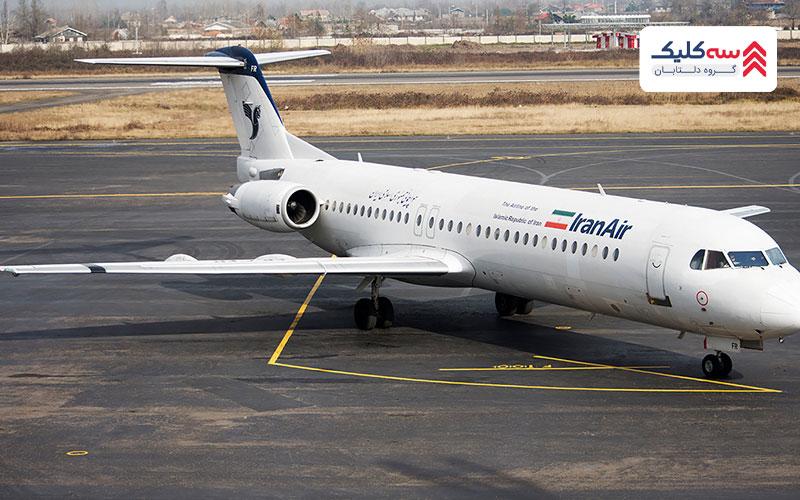 انواع هواپیماهای مسافربری فوکردر جهان