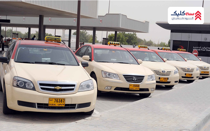 تاکسی های حمل و نقل در دبی