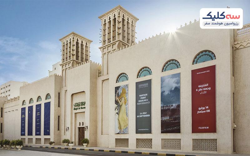 موزه هنری شارجه جزء بهترین جاذبه های امارات
